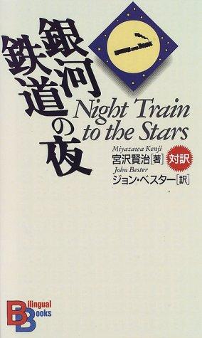銀河鉄道の夜 (講談社バイリンガル・ブックス)の詳細を見る
