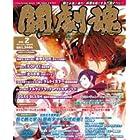 闘劇魂 Vol.2 (エンターブレインムック)