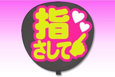 うちわ 用文字 【定型メッセージ シール】【指さして:丸ゴ】ピンクバック応援うちわ
