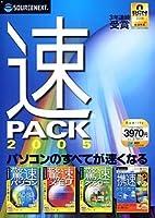 速PACK 2005 (スリムパッケージ版)