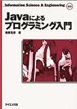 Javaによるプログラミング入門 (Information Science & Engineering)