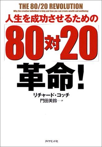 人生を成功させるための「80対20」革命!の詳細を見る