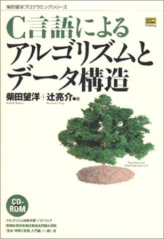 C言語によるアルゴリズムとデータ構造 (柴田望洋プログラミングシリーズ)の詳細を見る