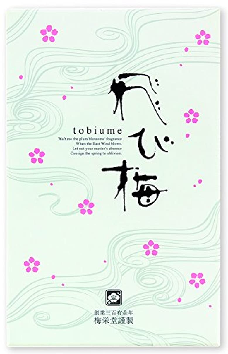 トーンネズミ集中的な梅栄堂 飛び梅 短寸平型バラ #335