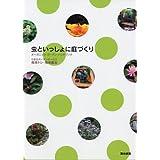 虫といっしょに庭づくり―オーガニック・ガーデン・ハンドブック