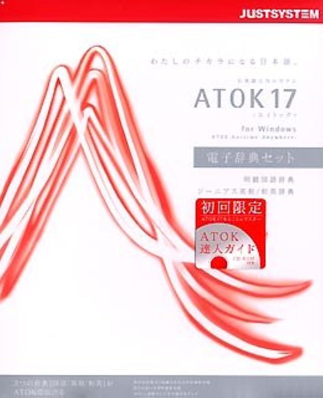 幻影実際の精神ATOK 17 電子辞典セット