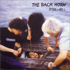THE BACK HORN【何処へ行く】の歌詞を解説!ただ愛せ…俺に言った言葉には大きな意味があったの画像