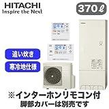 【インターホンリモコン付】 日立 エコキュート 370L 寒冷地仕様 標準タンク フルオートタイプ BHP-F37RUK + BER-R1F