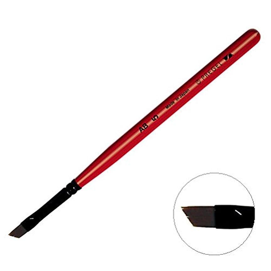非武装化複数多様性プリジェル ネイルブラシ ジェルネイル AB 5 斜め平筆