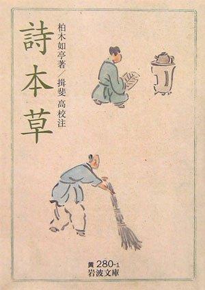 詩本草 (岩波文庫)