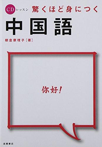 CDレッスン 驚くほど身につく中国語の詳細を見る
