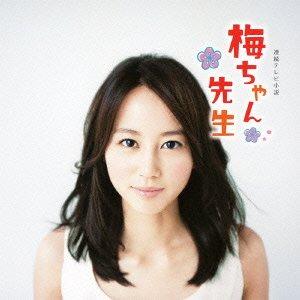 NHK連続テレビ小説「梅ちゃん先生」オリジナル・サウンドトラック