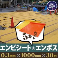 MF エンビシート 0.3(5本) 0.3mm厚×1000mm巾×30m巻 黄