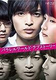 パラレルワールド・ラブストーリー Blu-ray 豪華版[Blu-ray/ブルーレイ]