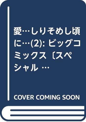 [画像:愛…しりそめし頃に…(2): ビッグコミックス〔スペシャル〕]