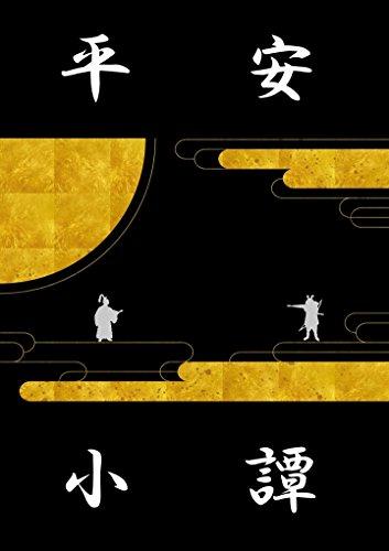 平安小譚 (エム・パブリッシング)