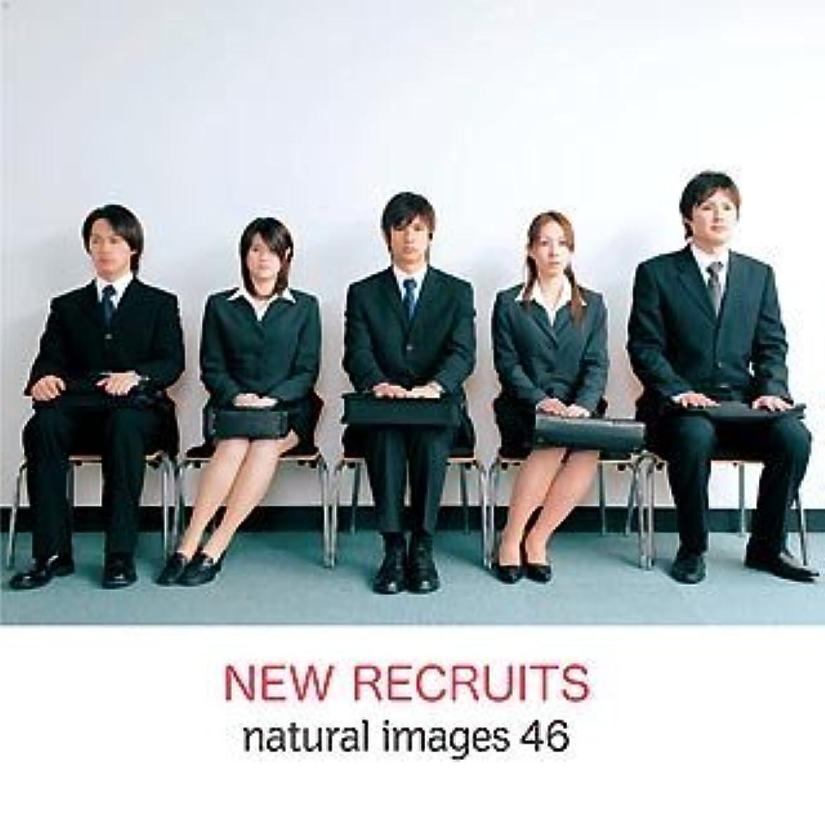 どんなときも豚まとめるnatural images Vol.46 NEW RECRUITS