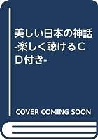 美しい日本の神話 -楽しく聴けるCD付き-