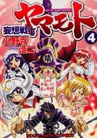 妄想戦士ヤマモト 4 (ヤングキングコミックス)の詳細を見る