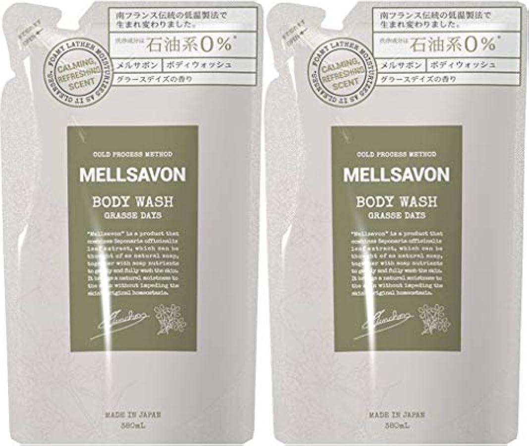 事業内容適切に予知【2個セット】MELLSAVON(メルサボン) ボディウォッシュ グラースデイズ 〈詰替〉 (380mL)