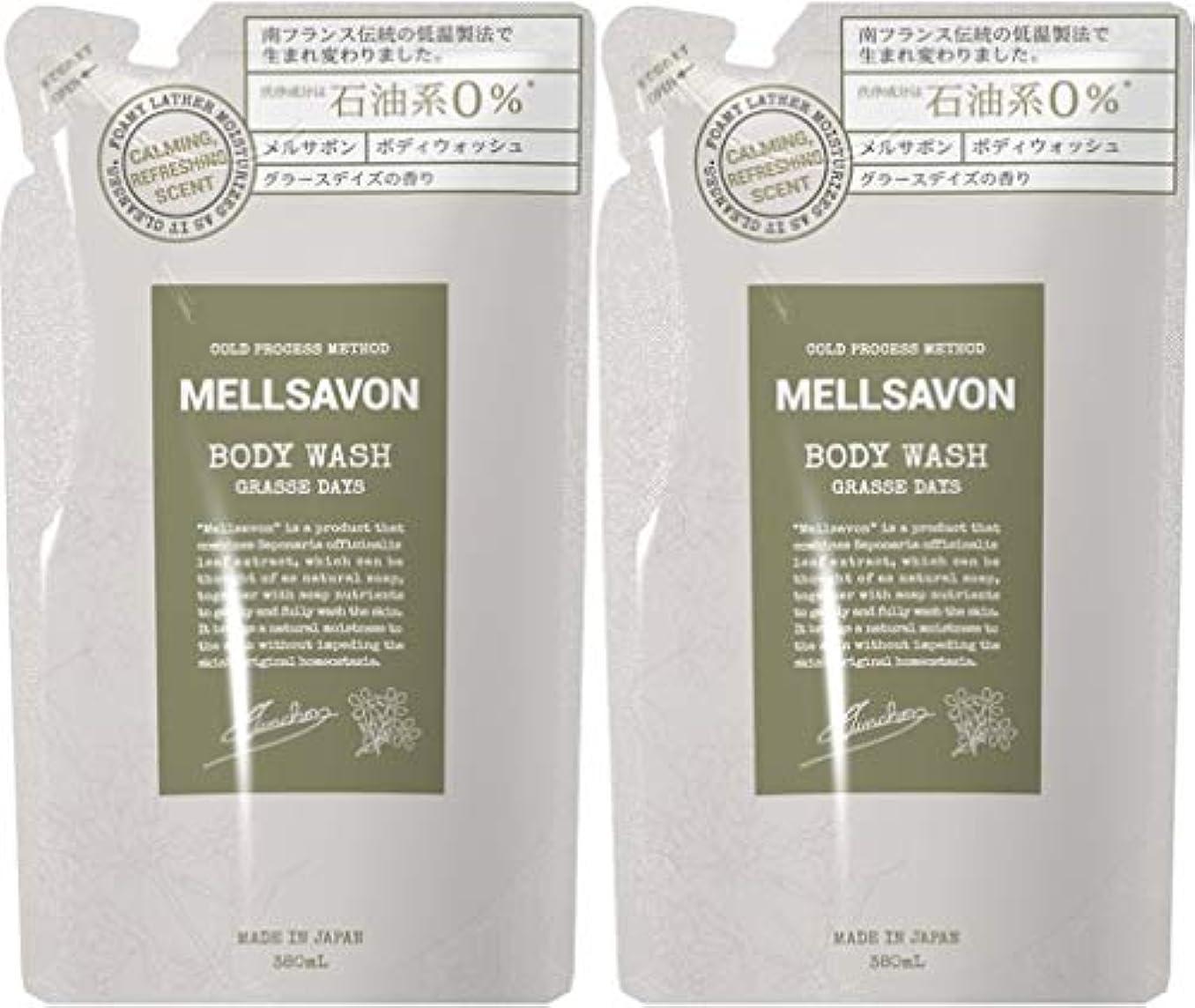 前提条件今苦しみ【2個セット】MELLSAVON(メルサボン) ボディウォッシュ グラースデイズ 〈詰替〉 (380mL)