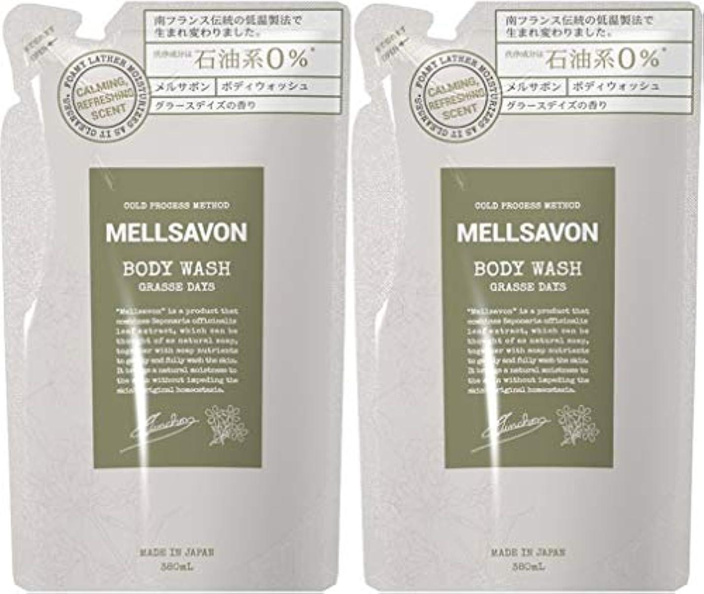 まあ文明化する素朴な【2個セット】MELLSAVON(メルサボン) ボディウォッシュ グラースデイズ 〈詰替〉 (380mL)