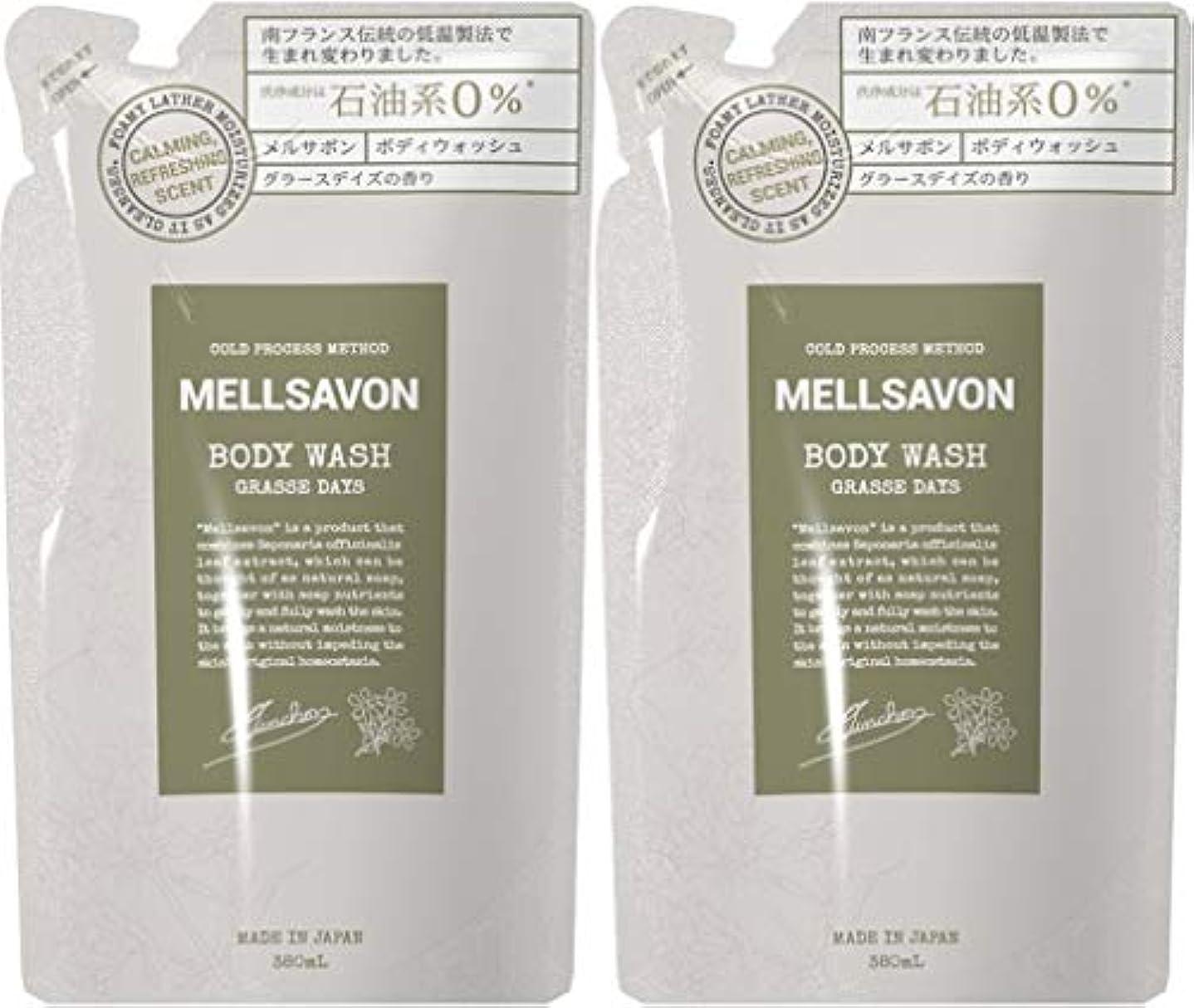 おいしいさておきコーラス【2個セット】MELLSAVON(メルサボン) ボディウォッシュ グラースデイズ 〈詰替〉 (380mL)