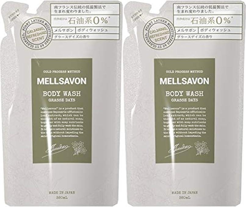 予防接種テニス組【2個セット】MELLSAVON(メルサボン) ボディウォッシュ グラースデイズ 〈詰替〉 (380mL)