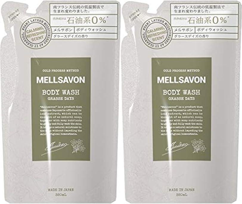 【2個セット】MELLSAVON(メルサボン) ボディウォッシュ グラースデイズ 〈詰替〉 (380mL)