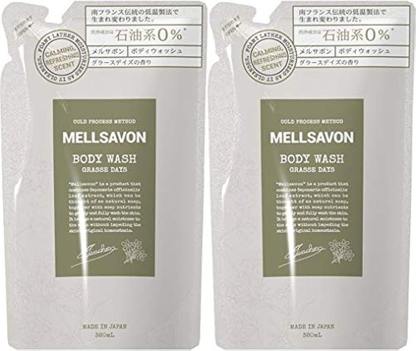 本起きろ等しい【2個セット】MELLSAVON(メルサボン) ボディウォッシュ グラースデイズ 〈詰替〉 (380mL)