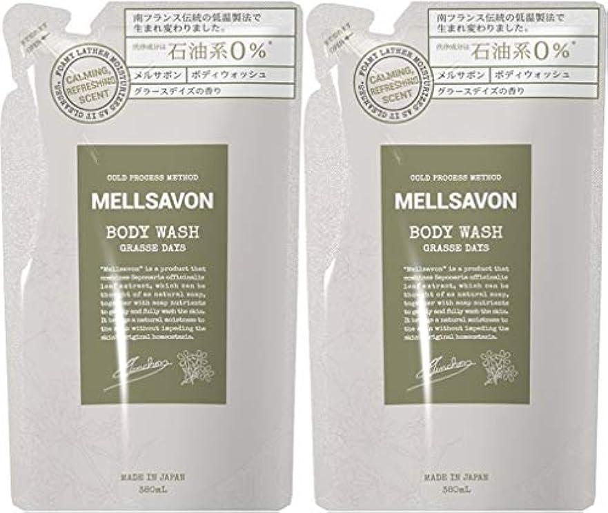 一貫した強大な古風な【3個セット】MELLSAVON(メルサボン) ボディウォッシュ グラースデイズ 〈詰替〉 (380mL)