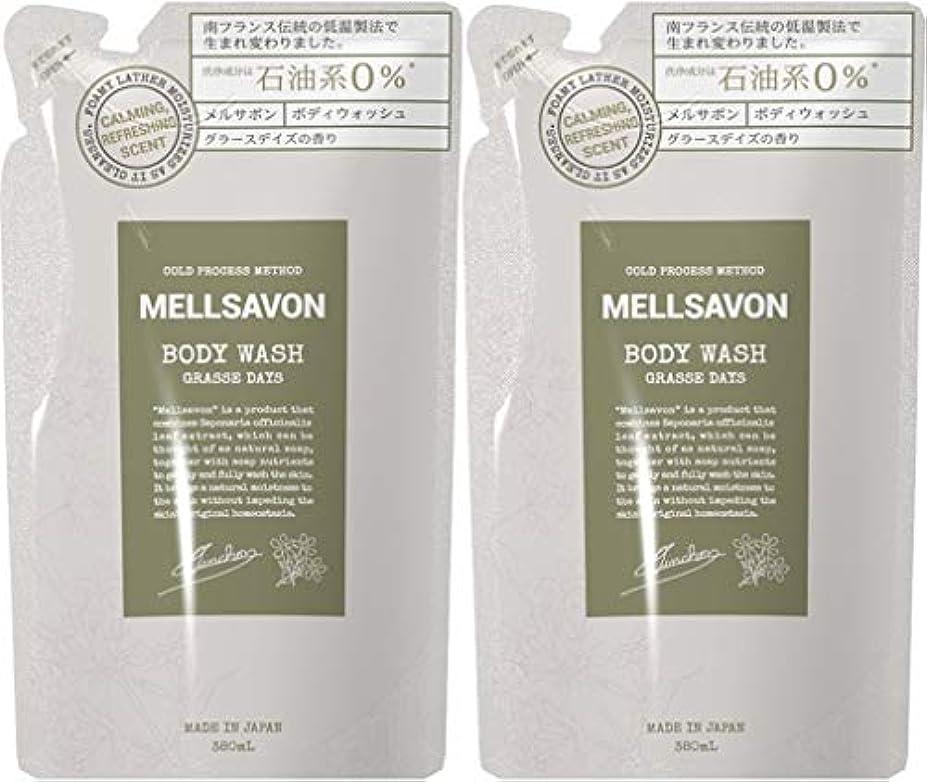ボイド主張申し立てられた【2個セット】MELLSAVON(メルサボン) ボディウォッシュ グラースデイズ 〈詰替〉 (380mL)