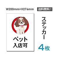 「ペット入店可」【ステッカー シール】タテ・大 200×276mm (sticker-056-4) (4枚組)