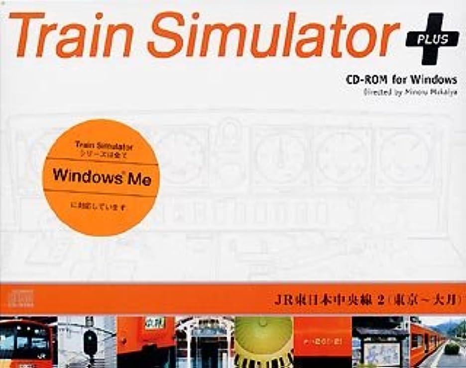 志す司令官差別Train Simulator PLUS JR東日本 中央線 2(東京~大月) Windows版