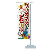 クリスマスセール のぼり旗 サイズ選べます(スリム45x180cm 右チチ)