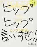 HOUYHNHNM Unplugged ISSUE 10 2019 AUTUMN WINTER (講談社 Mook(J)) 画像