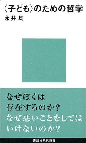 <子ども>のための哲学 講談社現代新書―ジュネス