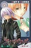 スパイラル—推理の絆 (13) (ガンガンコミックス)