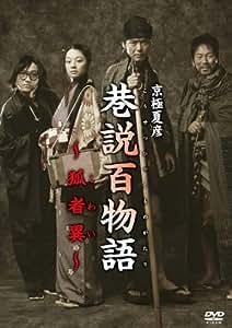 巷説百物語 狐者異 [DVD]