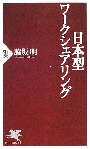 日本型ワークシェアリング (PHP新書)