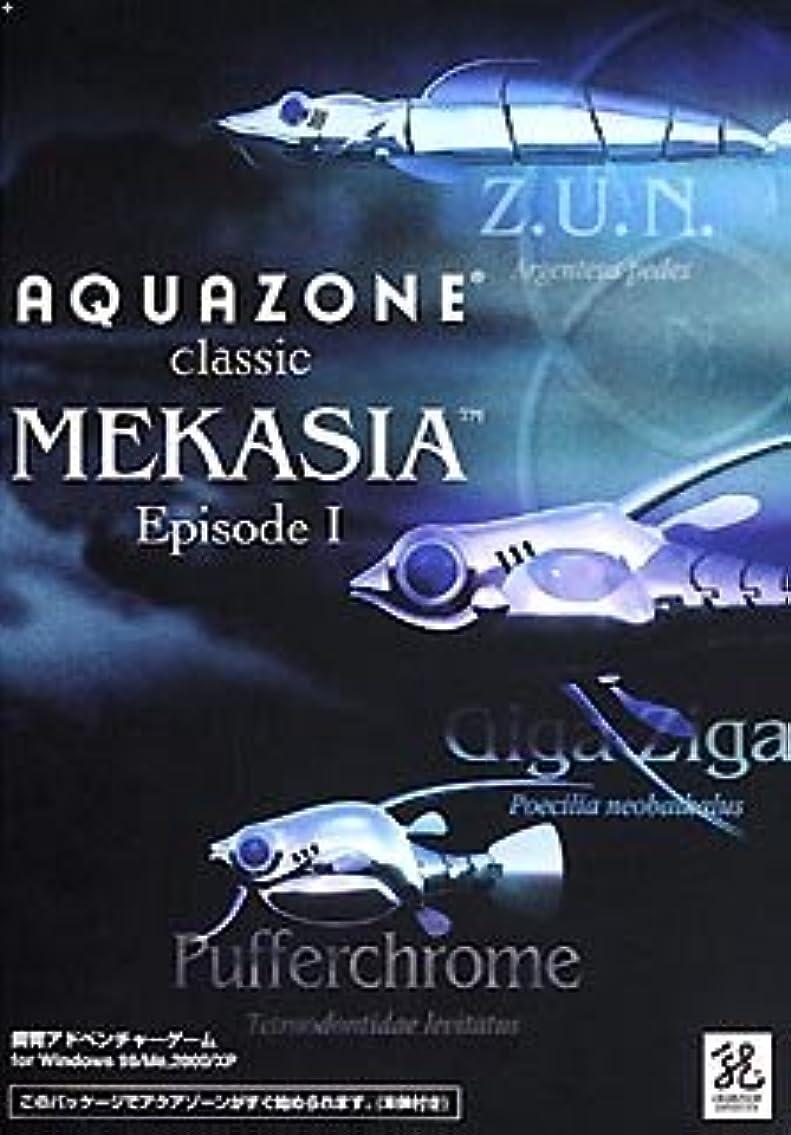石鹸読者ずっとAQUAZONE classic MEKASIA Episode 1