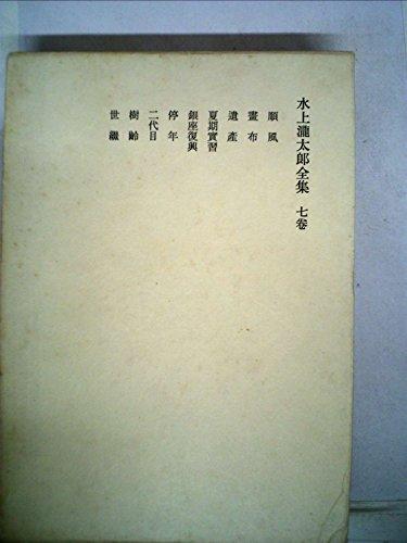 水上滝太郎全集〈7巻〉 (1984年)の詳細を見る
