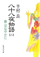 八十八夜物語 2 春はなやかに (集英社文芸単行本)
