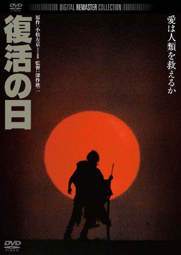復活の日 デジタル・リマスター版 [DVD]