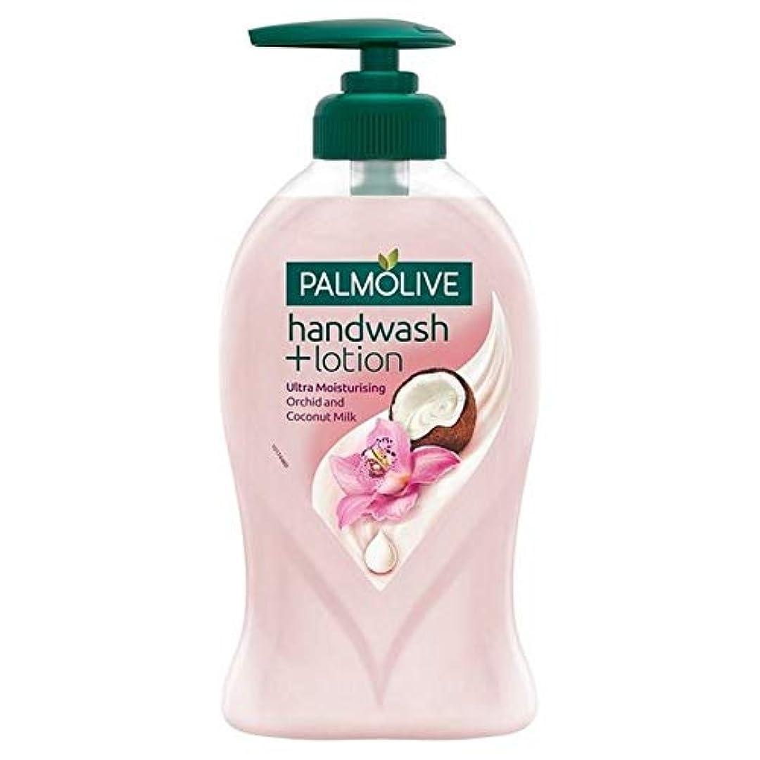あいまいな懺悔メイト[Palmolive ] Palmolive社手洗い+ローション蘭&ココナッツミルク250ミリリットル - Palmolive Handwash + Lotion Orchid & Coconut Milk 250ml...