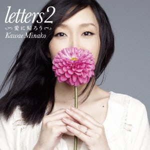 letters2~愛に帰ろう~