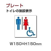 「 多機能トイレ」プレート 看板 (安全用品・標識/室内表示・屋内標識) W150mm×H150mm(TOI-107)
