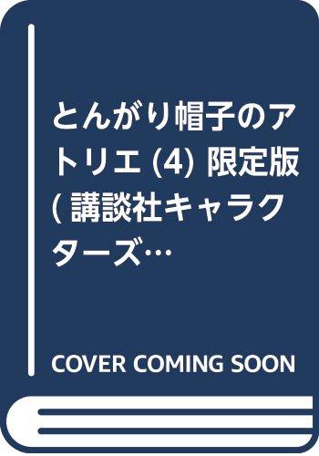 とんがり帽子のアトリエ(4)限定版 (講談社キャラクターズラ...