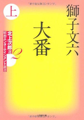 北上次郎選「昭和エンターテインメント叢書」(2)大番 上 (小学館文庫)