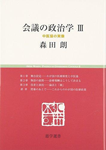 会議の政治学 3 中医協の実像 (慈学選書)の詳細を見る
